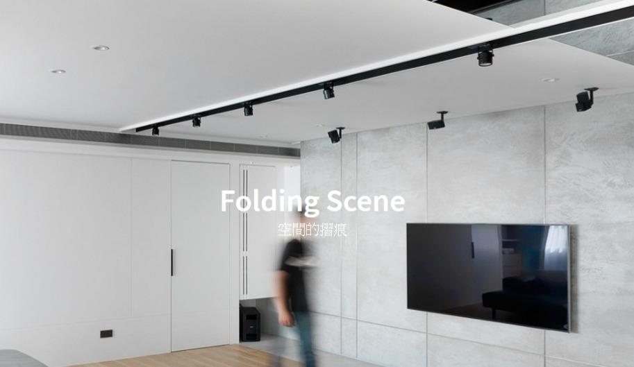 室內設計視頻 空間的摺痕
