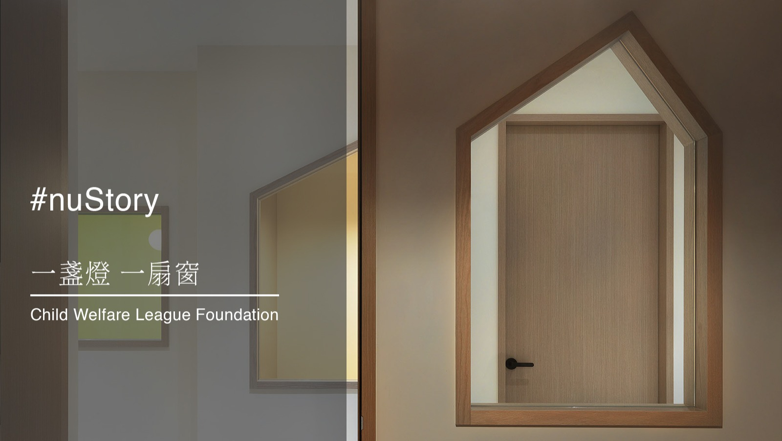 室內設計視頻 一扇窗 一盞燈