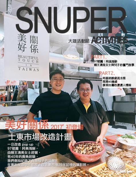 室內設計報導 士東市場改造 / 美好關係