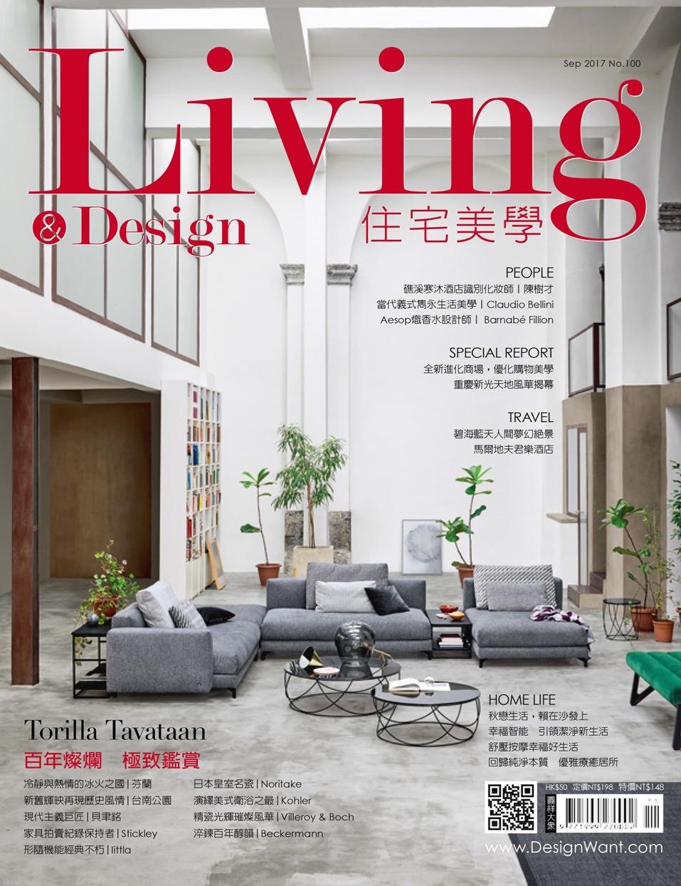 室內設計報導 藏藝